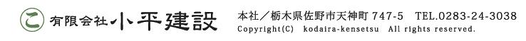 有限会社小平建設 本社/栃木県佐野市天神町747-5 TEL.0283-24-3038 Copyright(C) kodaira-kensetsu All rights reserved.